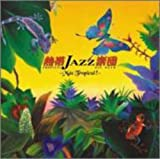 熱帯JAZZ楽団 IX~Mas Tropical!~ 画像