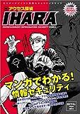 アクセス探偵IHARAエンターテイメント情報セキュリティコミック