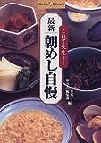 最新 朝めし自慢—これで長生き! (Shotor Library)