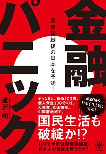 金融パニック 国債破綻後の日本を予測!の詳細を見る