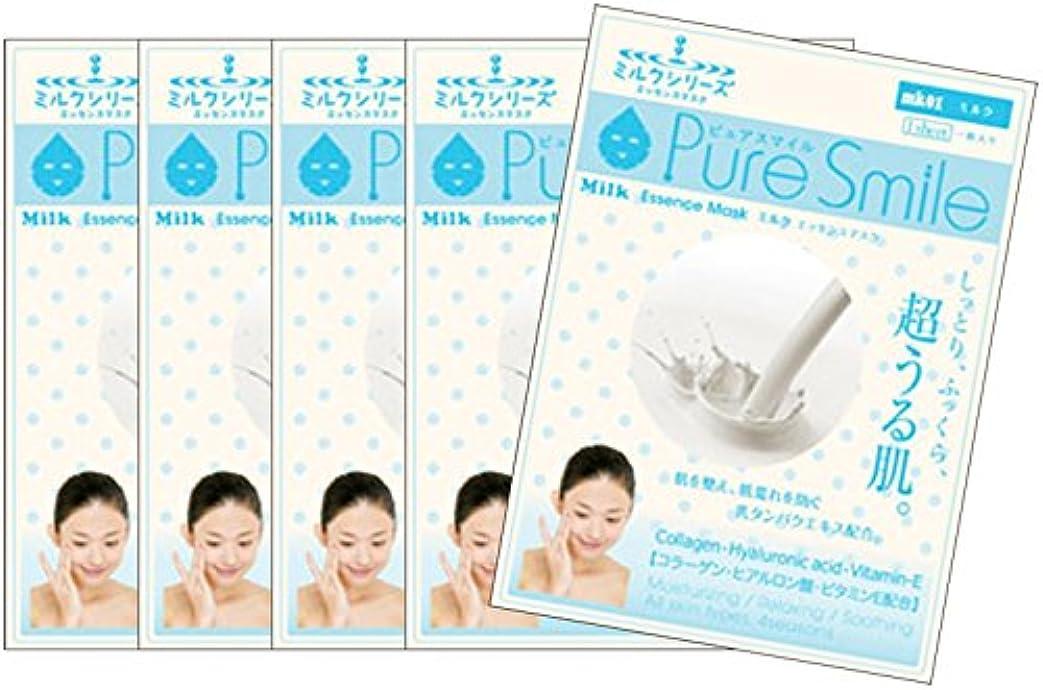 平和な毎回アンデス山脈ピュアスマイル エッセンスマスク ミルクシリーズ ミルク 5枚セット