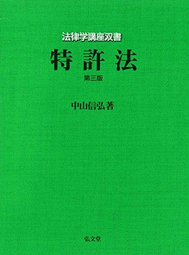 特許法 第3版 (法律学講座双書)