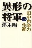 異形の将軍 下―田中角栄の生涯