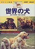 世界の犬―人気犬134種をサイズ別に掲載 (ポケット図鑑)
