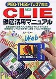 CLIE徹底活用マニュアル―PEG‐TH55/TJ37対応
