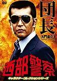 西部警察 キャラクターコレクション 団長(1) 大門圭介 (渡哲也) [DVD]