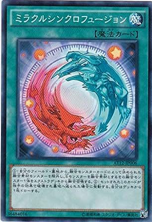 遊戯王 ミラクルシンクロフュージョン AT12-JP006 アドバンスド・トーナメントパック 2015 Vol.4