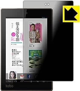 PDA工房 kobo arc 7HD / 7 Privacy Shield 保護 フィルム 覗き見防止 反射低減 日本製
