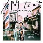 [メーカー特典あり] 「人間なのさ」(初回生産限定盤)(CD+DVD)(Hump Backオリジナルクリアファイル(A4)付)