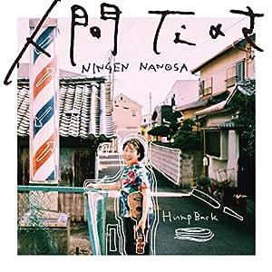 【メーカー特典あり】 「人間なのさ」(初回生産限定盤)(CD+DVD) (Hump Backオリジナルクリアファイル(A4)付)