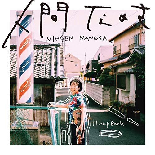 「人間なのさ」(初回生産限定盤)(CD+DVD)