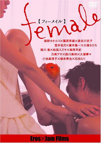 female [DVD]