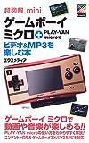 超図解mini ゲームボーイミクロ+PLAY‐YAN―microでビデオ&MP3を楽しむ本 (超図解miniシリーズ)