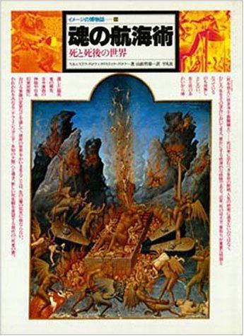 魂の航海術 -死と死後の世界-     イメージの博物誌 10