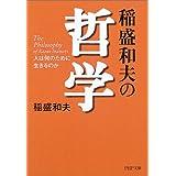 稲盛和夫の哲学 人は何のために生きるのか (PHP文庫)