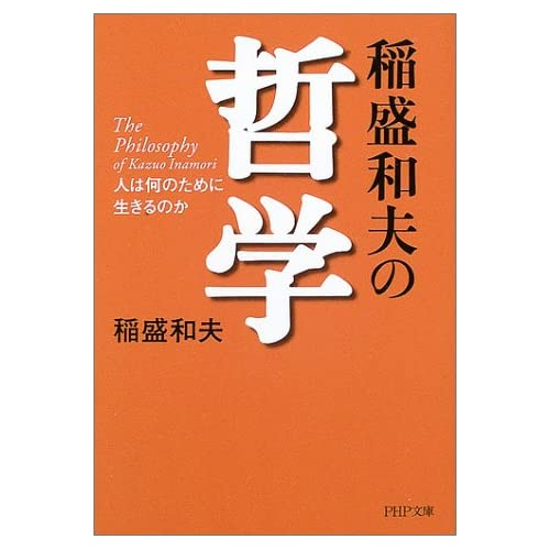 稲盛和夫の哲学―人は何のために生きるのか (PHP文庫)
