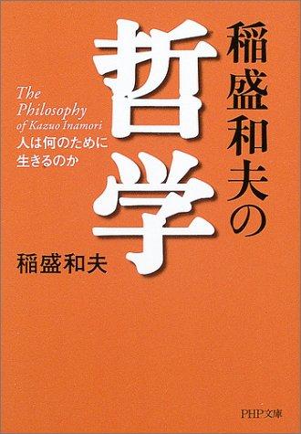稲盛和夫の哲学 人は何のために生きるのか (PHP文庫)の詳細を見る