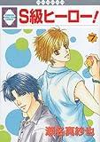 S級ヒーロー! (7) (冬水社・いち*ラキコミックス)