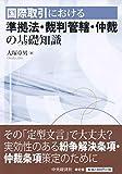 国際取引における 準拠法・裁判管轄・仲裁の基礎知識