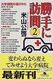 勝手に訪問〈2〉―大学病院の選びかた 関東・関西編 (幻冬舎文庫)