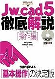 Jw_cad5徹底解説【操作編】 (エクスナレッジムック―Jw_cadシリーズ) 画像