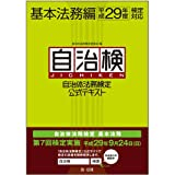 自治体法務検定公式テキスト 基本法務編 平成29年度検定対応 (自治検テキストシリーズ)