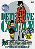 名探偵コナンDVD PART13 vol.7