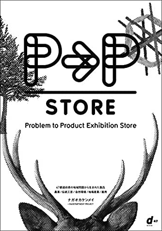 P to P STORE Problem to Product Exhibition Store – 47都道府県の地域問題から生まれた製品 –