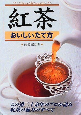 紅茶 おいしいたて方の詳細を見る