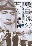 敷島隊の五人―海軍大尉関行男の生涯 (下) (文春文庫)