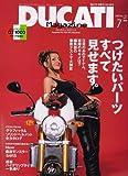 DUCATI Magazine (ドゥカティ マガジン) 2006年 07月号 [雑誌]