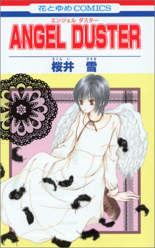 Angel duster (花とゆめCOMICS)の詳細を見る