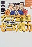 ナニワ金融道 ゼニの魔力―世の中のカラクリがわかるマルクスの経済学 (講談社SOPHIA BOOKS)
