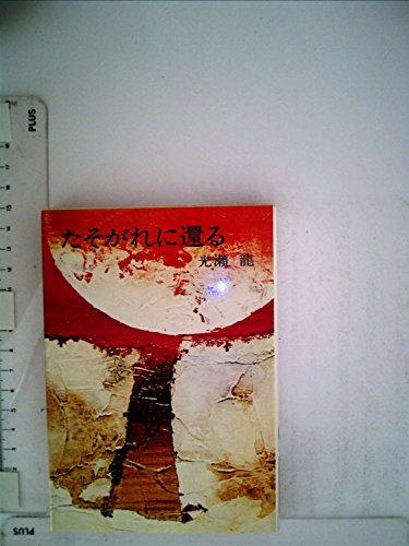 たそがれに還る (ハヤカワ文庫 JA 3)の詳細を見る