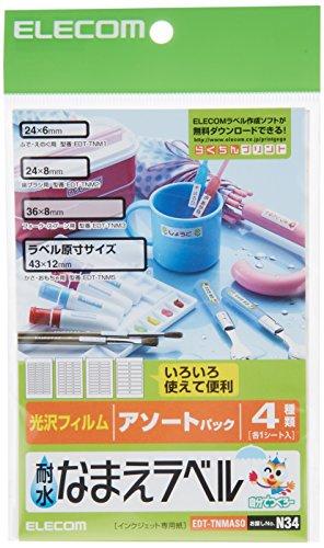 ELECOM お名前シール 耐水 アソートパック はがきサイ...