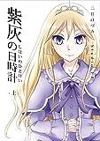 紫灰の日時計・上 (Studio F# Novels)