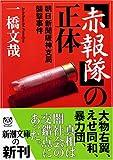 「赤報隊」の正体―朝日新聞阪神支局襲撃事件 (新潮文庫)