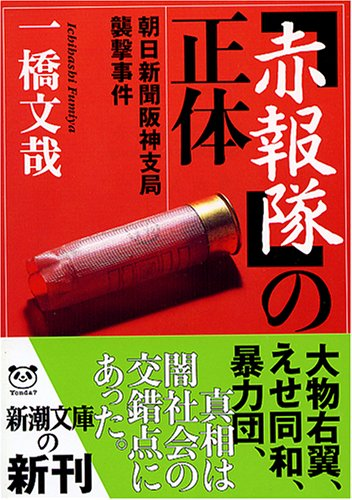 「赤報隊」の正体―朝日新聞阪神支局襲撃事件 (新潮文庫)の詳細を見る