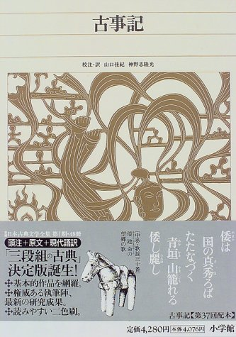 新編日本古典文学全集 (1) 古事記の詳細を見る