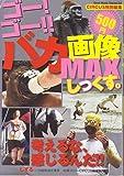 ゴー!ゴー!!バカ画像max しっくす。―考えるな、感じるんだ!! (BEST MOOK SERIES 62)