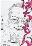 ぱちもん (小学館文庫)