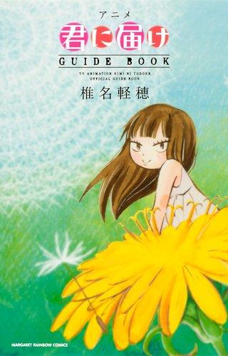 アニメ君に届けGUIDE BOOK (マーガレットレインボーコミックス)の詳細を見る