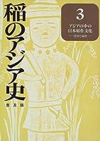 稲のアジア史〈3〉アジアの中の日本稲作文化―受容と成熟