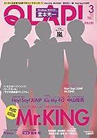 QLAP!(クラップ) 2017年 03 月号 [雑誌]
