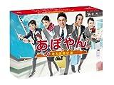 あぽやん~走る国際空港 DVD-BOX[DVD]
