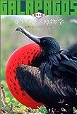 ガラパゴス博物学―孤島に生まれた進化の楽園 (動物百科)