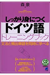 CD BOOK しっかり身につくドイツ語トレーニングブック (CD BOOK―Basic Language Learning Series) 単行本