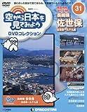 空から日本を見てみようDVD 31号 (長崎県 佐世保 佐世保~九十九島) [分冊百科] (DVD付) (空から日本を見てみようDVDコレクション)