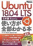 Ubuntu 18.04 LTS 日本語 Remix 使い方が全部わかる本 (日経BPパソコンベストムック)