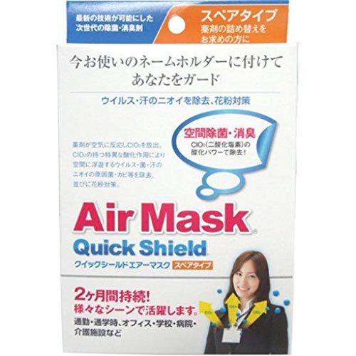 (まとめ)中京医薬品 マスク クイックシールドエアーマスク スペアタイプ 0590 1個【×5セット】